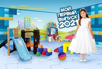 001-00_фотокнига_Игровая комната
